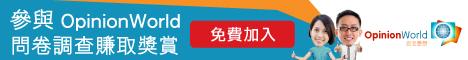 OpinionWorld Hong Kong