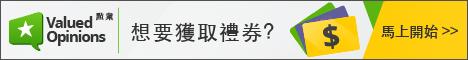 Valued Opinions Hong Kong