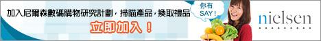 Homescan Consumer Panel Hong Kong
