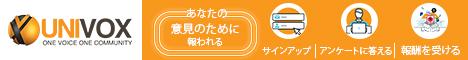 Join Univox Community Japan