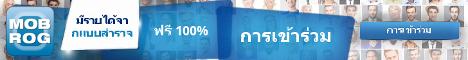 Join MOBROG Thailand